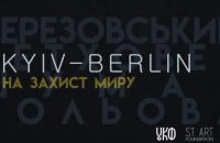 Національний симфонічний оркестр і хор Ave дадуть концерт у Берлінській філармонії