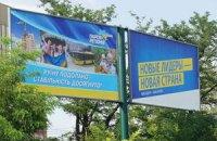 Политсилы потратили на наружную рекламу 200 миллионов гривен