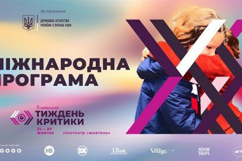5-я Киевская неделя критики объявила международную программу