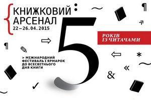 5-й Книжный Арсенал: Программа на 23 апреля