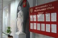 Кримського суддю заочно засудили до 12 років в'язниці з конфіскацією за держзраду