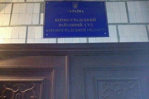 Суддю в Кропивницькому затримали на хабарі