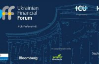 Онлайн-трансляция Ukrainian Financial Forum 2018