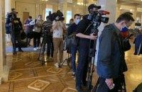 Разумков змінив порядок допуску журналістів до парламенту