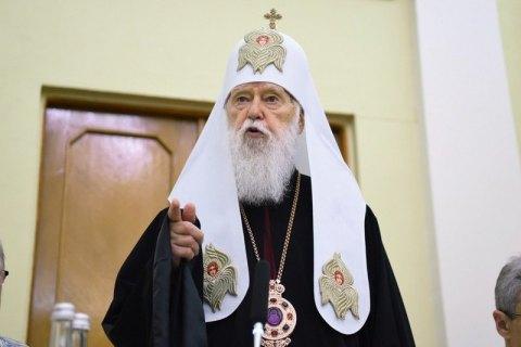 Патриарх Филарет заявил об отзыве подписи под постановлением Поместного собора, которым ликвидировали Киевский патриархат