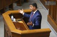 Рада приняла к рассмотрению проект госбюджета