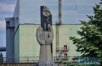 Кабмін призначив начальника Чорнобильської зони