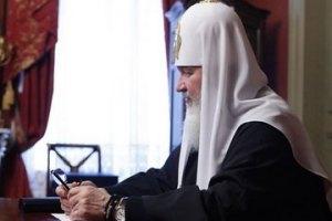Патріарх Кирило прилетів до України