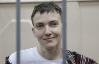 Україна висловила протест через відмову російського суду закрити справу Савченко