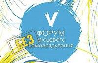 Форум БЕЗ місцевого самоврядування