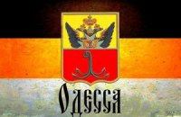 """Одеську область оголосили """"Одеською республікою"""""""
