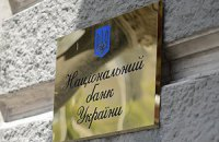 НБУ скерує спостерігачів у банки, які позичають у нього гроші
