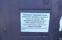 """В Луганске боевики ЛНР """"национализировали"""" склад интернет-магазина"""