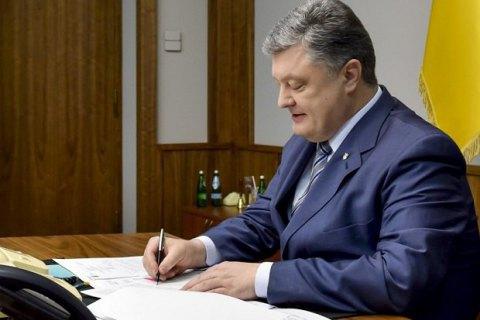 Порошенко ввів у дію рішення РНБО з пропозиціями до держбюджету-2018