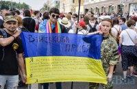 Організатори Маршу рівності заявили про 8 тис. учасників, поліція - про 3 тис. (оновлено)