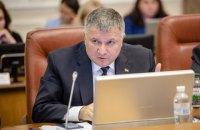 Аваков: дати скасування карантину не знає ніхто