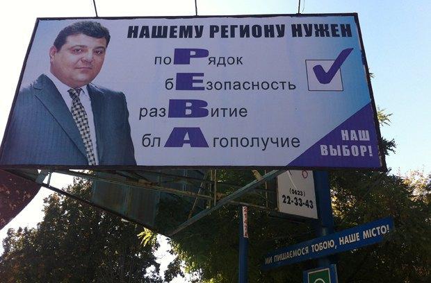 Агитационный плакат в Артемовске