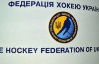 ФХУ оголосила, що УХЛ більше не є співорганізатором чемпіонату України з хокею