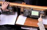 Рада приняла Бюджетный кодекс