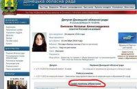 Донецкий облсовет скрыл незнание украинского языка за новой версией сайта