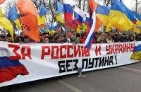 """""""Марш мира"""" в Москве собрал более 50 тысяч человек"""