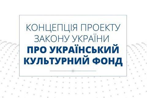 Нацрада реформ показала концепцію закону про Український культурний фонд