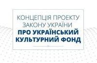 Нацсовет реформ показал концепцию закона об Украинском культурном фонде