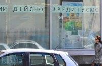 Мир – банкам, війна – позичальникам або кредитування по-українськи