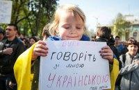 В Україні набув чинності закон про мову