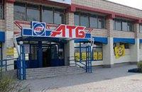 АТБ оцінив свої збитки на Донбасі у 7 млрд гривень