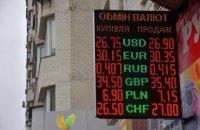 НБУ з початку тижня продав $1 млрд для підтримки гривні