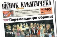 Газету Кременчугского горсовета требуют перевести на украинский