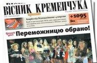Газету Кременчуцької міськради вимагають перекласти на українську
