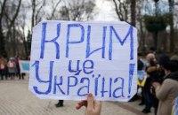 В Киеве провели ежегодную акцию солидарности с оккупированным Крымом
