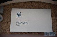 Верховний Суд призначив нову дату слухань по вкладах Суркісів у ПриватБанку