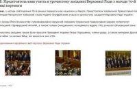 Сайт УПЦ МП оприлюднив фото з Ради без представників церкви