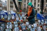 В Кабмине отчитались о выплатах семьям погибших и пострадавшим во время Евромайдана