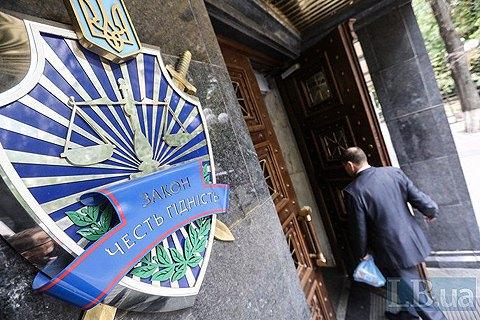 "Генпрокуратура открыла уголовное дело из-за премий руководству ""Нафтогаза"""