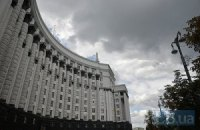 Кабмин Украины инициирует создание трехсторонней комиссии с ЕС и РФ