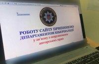 "Киберполиция закрыла онлайн-кинотеатр ""КіноПростір"""
