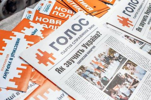 """В """"Голосе"""" считают, что Украина должна выйти из Минских соглашений"""