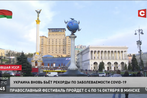 """Державне ЗМІ Білорусі """"перейменувало"""" Україну на """"колишню УРСР"""""""