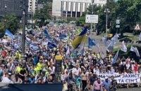 У Києві пройшла хода на захист сімейних цінностей