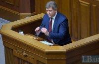 Данилюк заявив про зрив плану приватизаційних надходжень