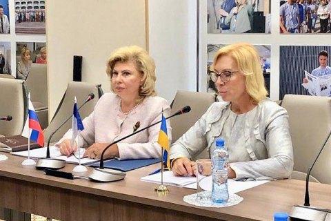 Омбудсмены Украины и России обменялись списками удерживаемых лиц
