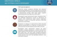 Електронні сервіси: що потрібно знати українцям?