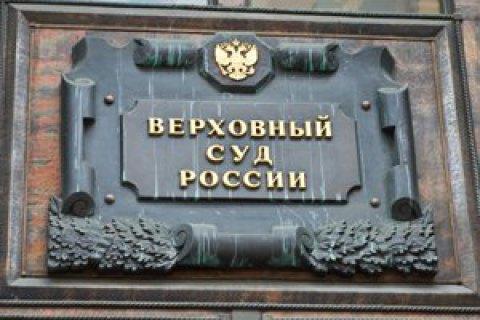 """Верховный суд признал законным запрет """"Свидетелей Иеговы"""" в России"""