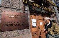 """Фонд гарантування вкладів оголосив результати forensic audit банку """"Хрещатик"""""""
