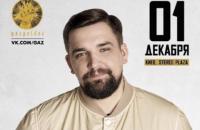 В Киеве отменили концерт российского рэпера Басты