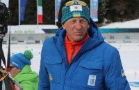 Головний тренер збірної України з біатлону працює з командою без підписаного контракту